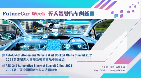 FutureCar Week第四届无人驾驶及智能驾舱中国峰会将于5月在沪盛大召开