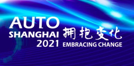 上海车展:大型交际场