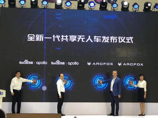 百度宣布发布第五代Apollo无人驾驶新车 成本价48万元