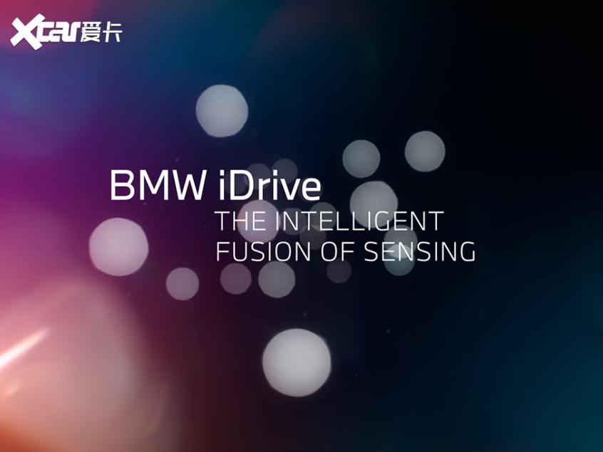 宝马全新iDrive系统